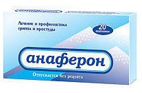 АНАФЕРОН таблетки / ANAFERON tablets